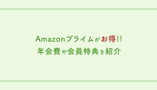 Amazonプライムがお得!年会費や会員特典を紹介