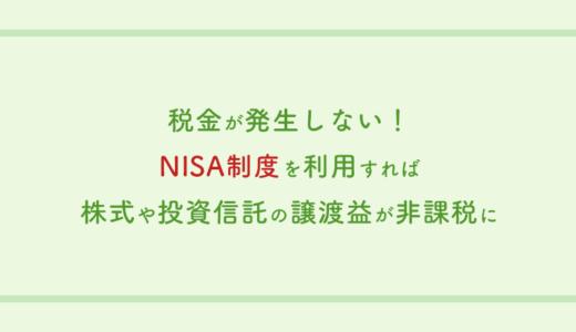 税金が発生しない!NISA制度を利用すれば株式や投資信託の譲渡益が非課税に