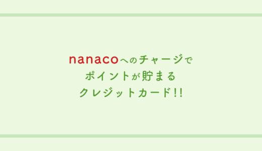 nanacoへのチャージでポイントが貯まるクレジットカード
