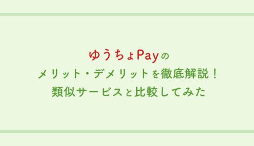 ゆうちょPayのメリットデメリットを徹底解説!類似サービスと比較してみた